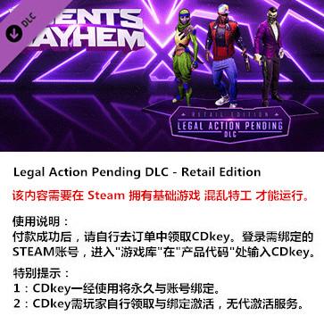 混乱特工 PC版 额外DLC1