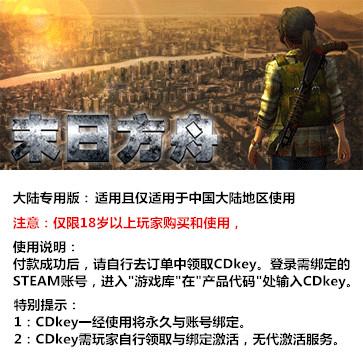 末日方舟 PC版 中文 大陆版key
