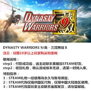 真三国无双8 PC版 中文 STEAM国区代购(礼包)