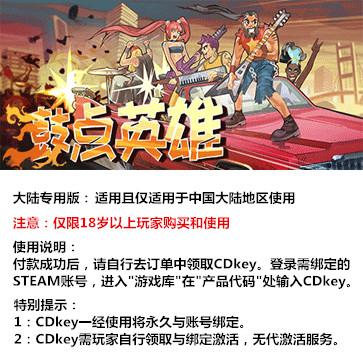 鼓点英雄 PC版 中文 大陆版key