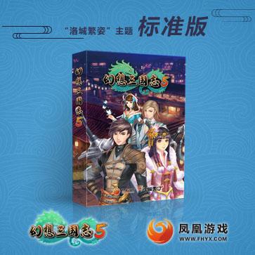 幻想三国志5 PC版 中文 标准版