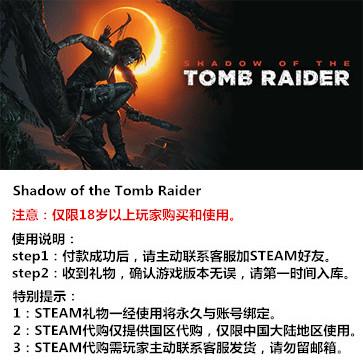 古墓丽影:暗影 PC版 中文 STEAM国区代购(标准版)