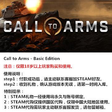 战争召唤 PC版 中文 STEAM国区代购(标准版)