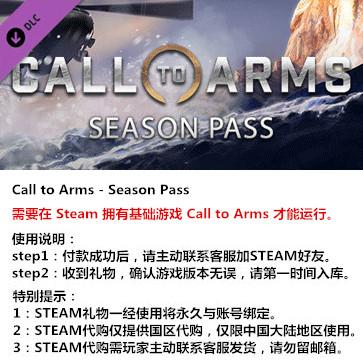 战争召唤 PC版 中文 STEAM国区代购(季票)