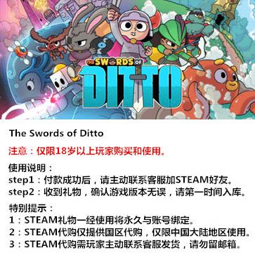 迪托之剑 PC版 中文 STEAM国区代购(标准版)