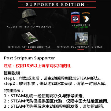 战争附言 PC版 中文 STEAM国区代购(珍藏版)