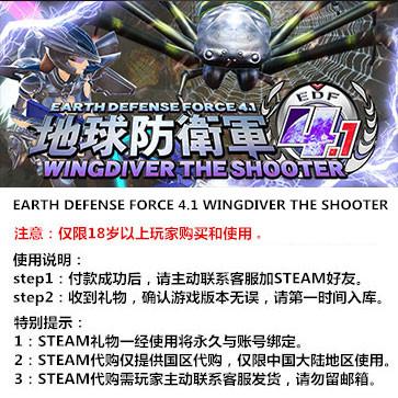 地球防卫军4.1:羽翼射手 PC版 中文 STEAM国区代购(标准版)