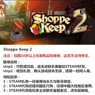 冒险者商店2 PC版 STEAM国区代购(标准版)