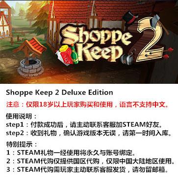 冒险者商店2 PC版 STEAM国区代购(豪华版)
