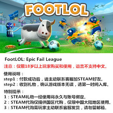 足球联赛:超坑联盟 PC版 STEAM国区代购(标准版)