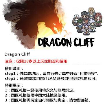 龙崖 PC版 中文 STEAM国区代购(标准版)