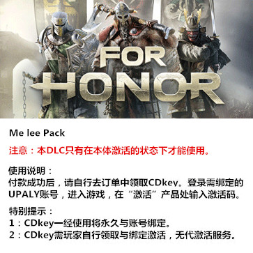 荣耀战魂 For Honor PC版 中文 额外DLC2