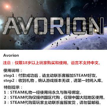 猎户座 PC版 STEAM国区代购(标准版)