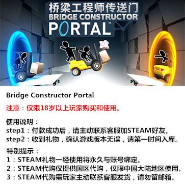 传送门:桥梁构造者 PC版 中文 STEAM国区代购(标准版)