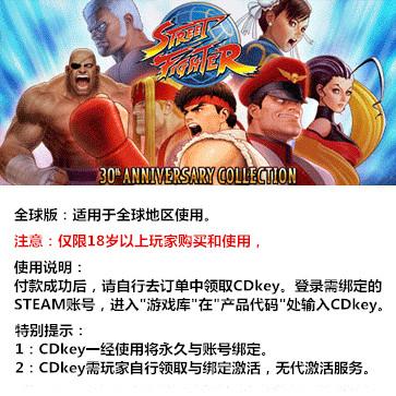 街头霸王30周年纪念合集 PC版 中文 全球版key