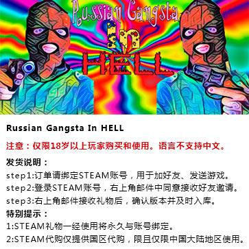地狱里的俄罗斯黑帮 PC版 STEAM国区代购(标准版)