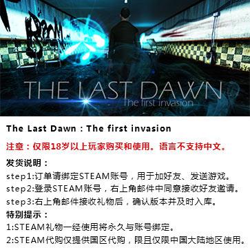 最后的黎明:首次入侵 PC版 STEAM国区代购(标准版)