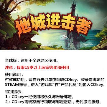 地牢争夺战 PC版 中文版 全球版key