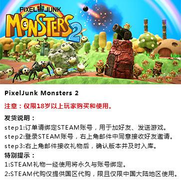 像素垃圾怪兽2 PC版 中文版 STEAM国区代购(标准版)