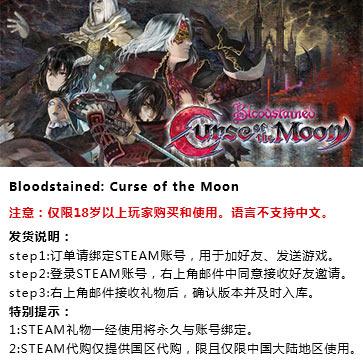血污:月之诅咒 PC版 STEAM国区代购(标准版)