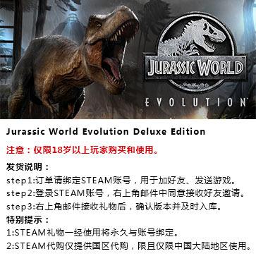 侏罗纪世界:进化 PC版 中文 STEAM国区代购(豪华版)