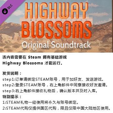 花开公路 PC版 中文 STEAM国区代购(DLC)