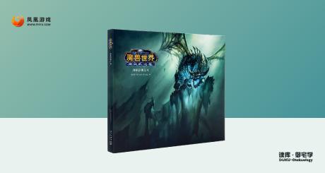 《魔兽世界:巫妖王之怒》动画影像