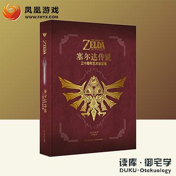官方授权《塞尔达传说》三十周年艺术设定集 中文版  图书