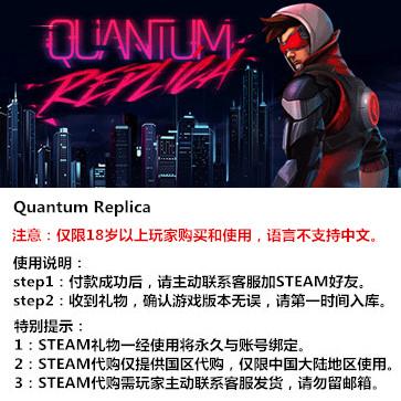 量子复制 PC版 STEAM国区代购(标准版)