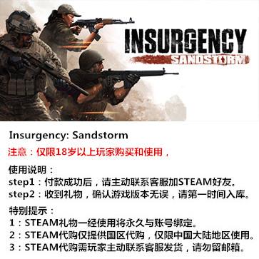 叛乱:沙漠风暴 PC版 中文 STEAM国区代购(标准版)