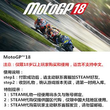 世界摩托大奖赛18 PC版 STEAM国区代购(标准版)