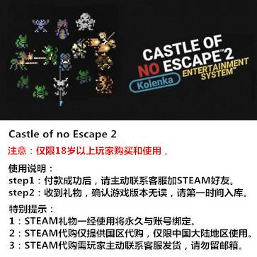 无法逃脱的城堡2 PC版 中文 STEAM国区代购(标准版)