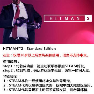 杀手2 PC版 中文 STEAM国区代购(标准版)