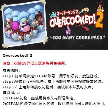 煮糊了2 PC版 中文 STEAM国区代购(标准版)