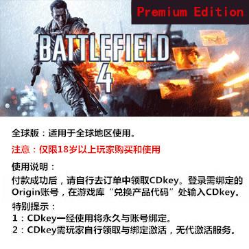 战地4 PC版 中文 全球版key(豪华版)