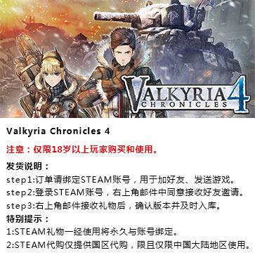 战场女武神4 PC版 中文 STEAM国区代购(标准版)