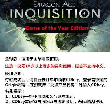 龙腾世纪:审判 PC版 全球版key(年度版)