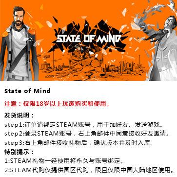 心境 PC版 中文 STEAM国区代购(标准版)