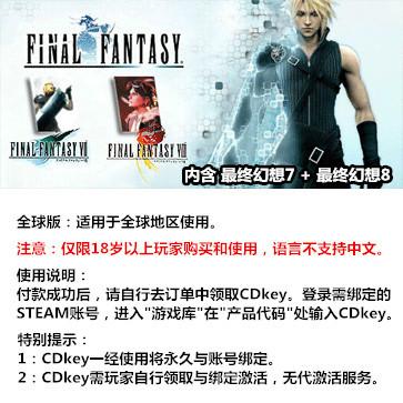 最终幻想8 PC版 全球版key(礼包)