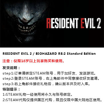 生化危机2:重置版 PC版 中文 STEAM国区代购(标准版)