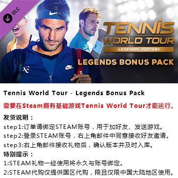 网球世界巡回赛 PC版 中文 STEAM国区代购(DLC)