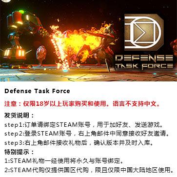 防御任务部队 PC版 STEAM国区代购(标准版)
