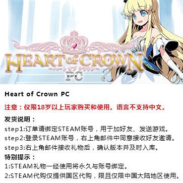 王冠之心 PC版 STEAM国区代购(标准版)