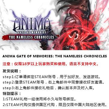 阿尼玛:回忆之门-无名之史 PC版  STEAM国区代购(标准版)