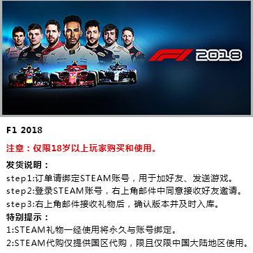 F1 2018 PC版 中文 STEAM国区代购(标准版)