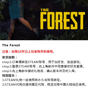 森林 The Forest  PC版 中文 STEAM国区代购(标准版)