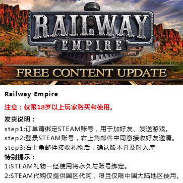 铁路帝国 PC版 STEAM国区代购(标准版)