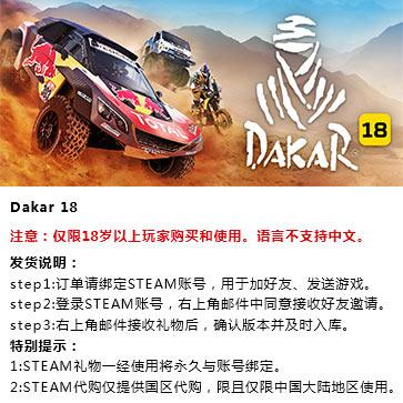 达喀尔18 PC版 STEAM国区代购(标准版)