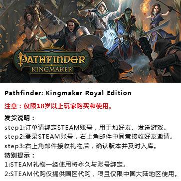 开拓者:拥王者 PC版 中文 STEAM代购(皇家版)