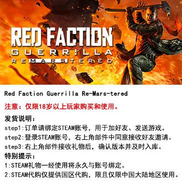 红色派系:游击战重制版 PC版  STEAM国区代购(标准版)
